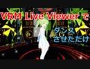 VRM Live Viewerでダンスさせただけ