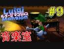 【ルイージマンション】音楽室でマリオのBGMが!!シリーズ初プレイで実況するぜ!! Part9【3DS】