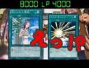 アクションデュエってみた 【遊戯王】 turn2.5
