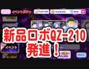 """【おそ松さん】へそくりウォーズ 新品ロボQZ-210発進!""""赤塚ロボット""""ガ..."""
