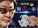 【断舌一歩手前】議論が必要なのは鳩山由紀夫の「責任能力」...