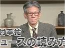 【ニュースの読み方】消された皇后陛下のお言葉[桜H30/11/20]