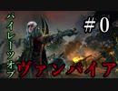 【Total War:WARHAMMER Ⅱ】パーレーツ・オブ・ヴァンパイア #0【夜のお兄ちゃん実況】
