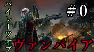 【Total War:WARHAMMER Ⅱ】パイレーツ・オ