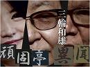 【頑固亭異聞】北方領土「二島返還」の是非を問う[桜H30/11/20]