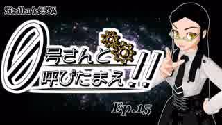【Stellaris】ゼロ号さんと呼びたまえ!! Episode 15 【ゆっくり・その他実況】