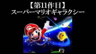 スーパーマリオギャラクシー実況 part1【ノンケのマリオゲームツアー】