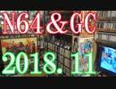 【2018 Video Game Collection】N64&GCのゲームコレクション紹介動画