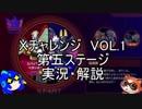 ロックマンX アニコレ Xチャレンジ(ノーマル)第五ステージ(ゆっくり実況)