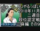 MJやるっぽい 2018年11月二週目三麻編 その9