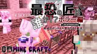 【日刊Minecraft】最恐の匠は誰かホラー編!?絶望的センス4人衆がカオス実況!#22【The Betweenlands】