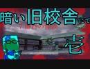 暗い【7番目の怪談 01】旧校舎にて