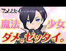 【ダメゼッタイ】魔法少女の闇に迫る!【アメノセイ】