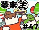 [会員専用]幕末生 第47回(坂ちゃんがころんだ)