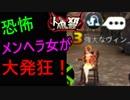 【人狼殺】メンヘラ女プレイヤーが大発狂!暴言の嵐!最後はとんでもない事に・・・