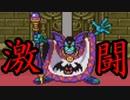 【ドラクエ2】初見の生主が呪い縛りでハーゴンに挑んでみた(あらすじ有)