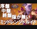 【ハースストーン】序盤中盤終盤隙の無いミッドレンジドルイド!