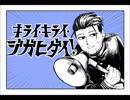 第73位:【手描き金カム】尾形でキライ・キライ・ジガヒダイ!