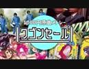 1000円原曲メドレー「ワゴンセール」