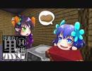 【ゆっくり実況】浮遊島で黒魔術入門Minecraft Part14【BloodMagic】
