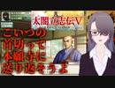 【013】太閤立志伝Ⅴ朝倉家プレイで福井を知る 07【'18/11/20】