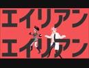 【MMD】バーチャルキャスターの2人で『エイリアンエイリアン』【そらにぃ・Keina】