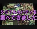 タミフルカバディRシリーズ座談会07 過去の投稿動画を振り返る