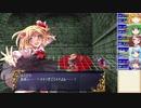 第13位:【東方卓遊戯】幻想剣界路紀【SW2.5】Session5-5