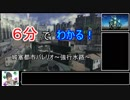 【初心者向け】6分でわかる!城塞都市バレリオ~強行水路~