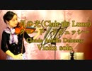 月の光(Clair de Lune)/ドビュッシー【バイオリン 】【Violinist YURIKO】