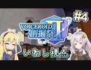 【Minecraft】VOICEROID創掘祭Ⅱ いわし視点 part4【あかり・マキ】