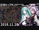 日刊トップテン!VOCALOID&something【日刊ぼかさん2018.11.20】