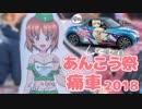 第60位:【ガールズ&パンツァー】あんこう祭 2018【大洗巡礼】 thumbnail