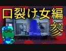 保健室の【7番目の怪談 03】口裂け女