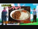 1日外出録日外出録ハンチョウの大槻カレーと実家カレー・・・!【ゆかりさんとアニメ飯を作るっ・・・!】