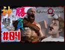 【GOD OF WAR】神に勝って髪に負けた男の子育て物語04