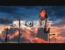 【初音ミク】晩夏の踊り子【オリジナル曲】