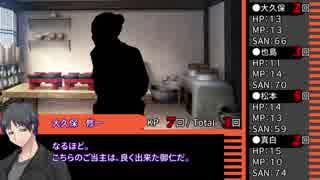 【ゆっくりTRPG】山腹に眠る~第二話【CoC】
