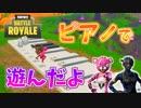 【フォートナイト】新要素のピアノで弟と遊んでみた!【弾いてみた】