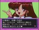 【実況】『銀河お嬢様伝説ユナ2』をはじめて遊ぶ part2