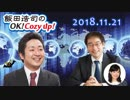 【飯田泰之】飯田浩司のOK! Cozy up! 2018.11.21