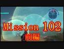 【地球防衛軍5】初心者、地球を守る団体に入団してみた☆108日目【実況】