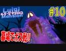 【ルイージマンション】墓地で影のオバケが襲ってきた!!シリーズ初プレイで実況するぜ!! Part10【3DS】
