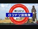 第73位:ゆっくりロンドン探検隊 第1回 thumbnail