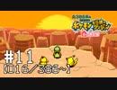 【実況】全386匹と友達になるポケモン不思議のダンジョン(赤) #11【016/386~】