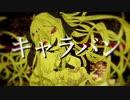 【UTAUカバー】キャラバン【ゲキヤク】