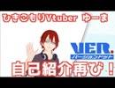 【新人Vtuber 自己紹介】ひきこもりVtuberゆーま【まさかの2回目!】