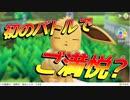 [実況]「ポケットモンスター Let's Go! イーブイ」めざせ!シゲルマスターへの道!part02