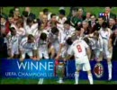 【サッカー】UEFAチャンピオンズリーグ 2006-07 決勝 ACミラン×リバプール