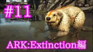 【ARK Extinction】可愛い木材担当カストロイデス&フンコロガシをテイム!【Part11】【実況】